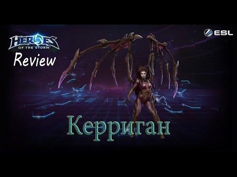 видео: heroes of the storm: Обзор-гайд (77 выпуск) - Керриган