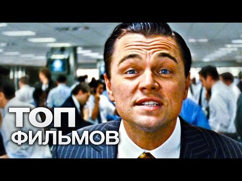10 ФИЛЬМОВ О ТОМ, КАК ДЕЛАЕТСЯ БИЗНЕС! - Ruslar.Biz