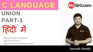Lecture 17 union in C Language Part 1 Hindi