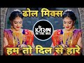 Gambar cover Unreleased Hare Hare Hare Hum To Dil Se Hare   Dhol Mix  Dj Karan And Dj Sahil SA