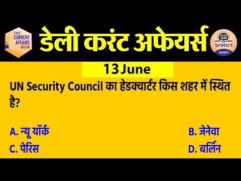 13  June Current Affairs in Hindi | Current Affairs Today | Daily Current Affairs Show | Exam