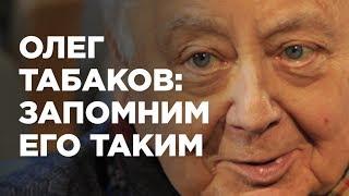 Олег Табаков: запомним его таким