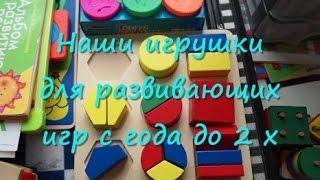 Наші іграшки для розвиваючих ігор з року до двох