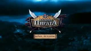 кодекс Пирата  - Трейлер от Plarium Games