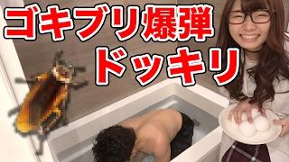 【どっきり】ゴキブリが入った大量のバスボムをお風呂に入れてみた!