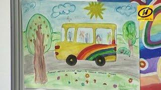 В Банке развития Беларуси наградили финалистов конкурса рисунков «Мой школьный автобус»