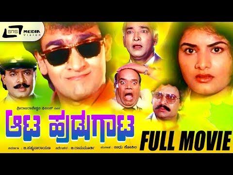 Aata Hudugata -ಆಟ ಹುಡುಗಾಟ|Kannada Full HD Movie|FEAT. Raghavendra Rajkumar Prema