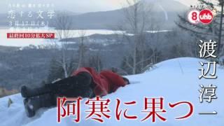 乃木坂46 橋本奈々未の恋する文学 2月18日(木)深夜0:25~ 5週連続放...
