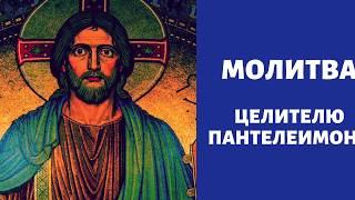 Сильнейшая молитва о здоровье Пантелеимону Целителю