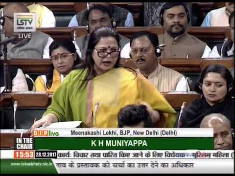 Smt. Meenakshi Lekhi on 'The Muslim Women (Protection of Rights on Marriage) Bill 2017' in LS