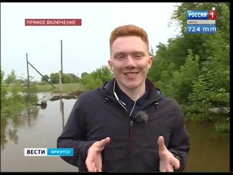 Выпуск «Вести-Иркутск» 29.07.2019 (17:00)