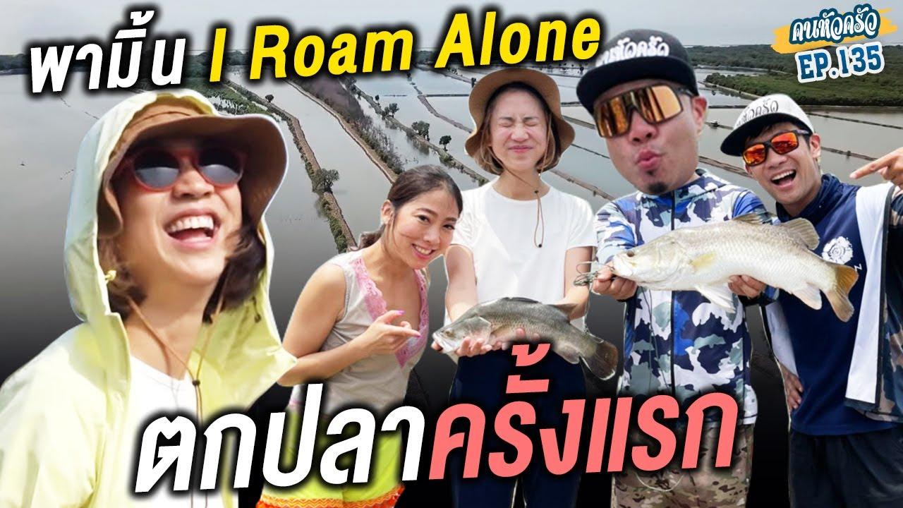 มิ้น I Roam Alone ตกปลาเป็นครั้งแรก!! [หัวครัวทัวร์ริ่ง] EP.135