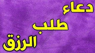 دعاء طلب الرزق مكرر ساعة للامام علي بن الحسين زين العابدين - بصوت ميثم كاظم