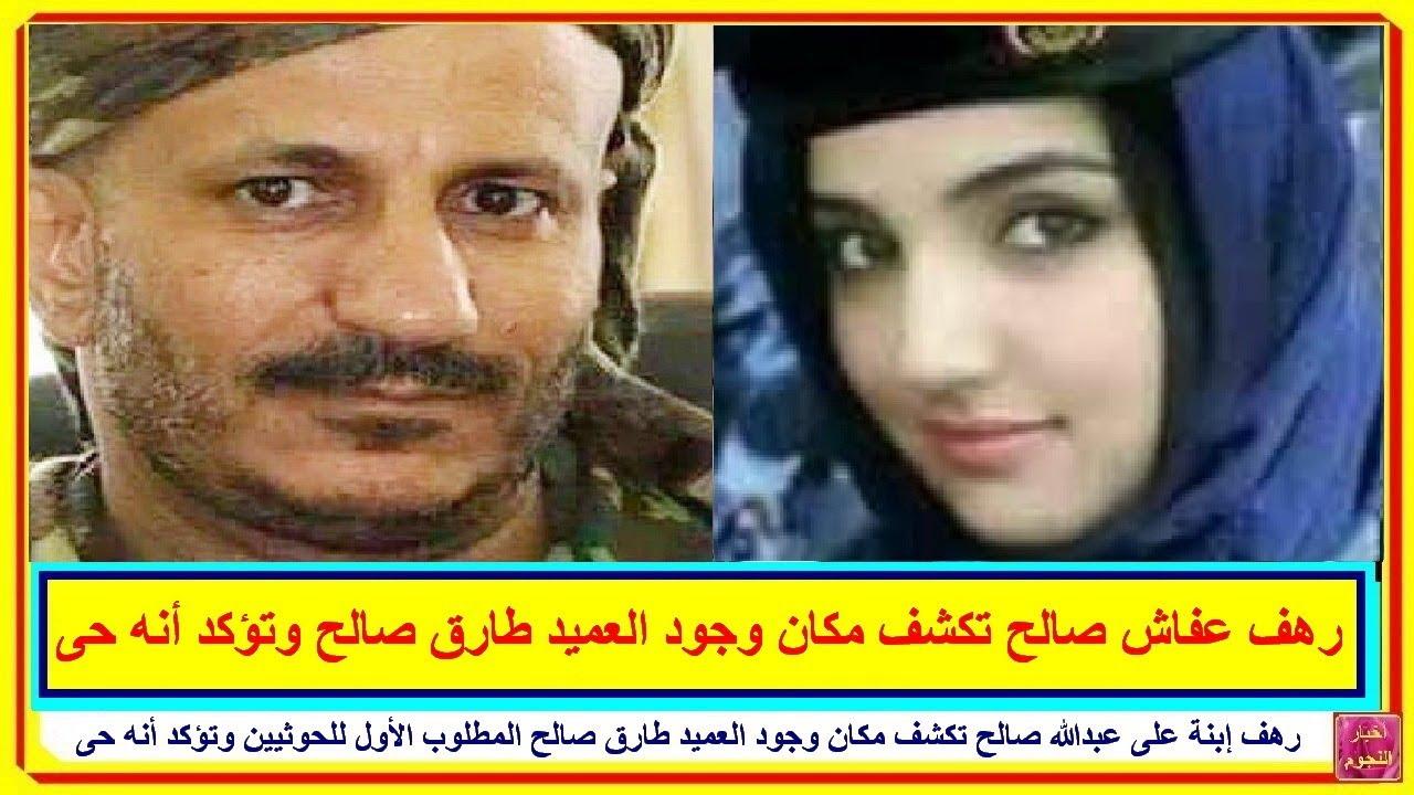 رهف إبنة على عبدالله صالح تكشف مكان وجود العميد طارق صالح المطلوب الأول للحوثيين وتؤكد أنه حى Youtube