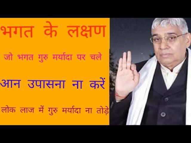 Sant Rampal Ji Maharaj , bhakti Gyan ?????? ?? ???????? ?? ??????? ??? ???? ?????