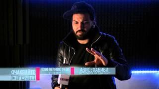 ОЧАКВАЙТЕ! АЗИС: ХАБИБИ - историята на един хит