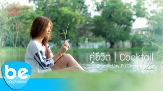 คู่ชีวิต | Cocktail | Covered by Be Elegance [HD]