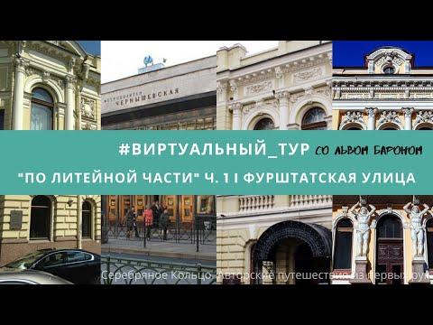 """#виртуальный_тур""""По Литейной части"""" ч. 1 I Фурштатская улица"""