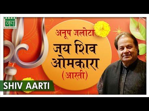 Shiv Aarti - Jai Shiv Omkara   Anup Jalota   Devotional Song   Nav Haryanvi
