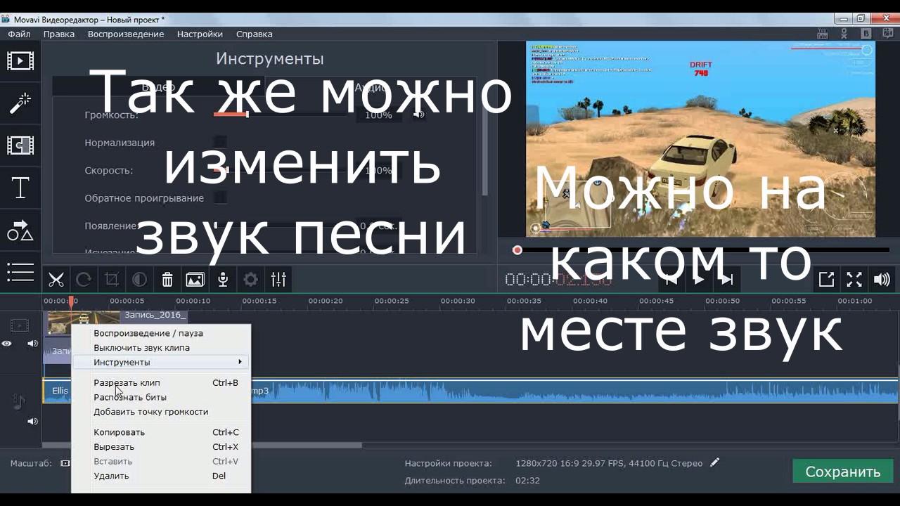 Скачать программу вставить музыку в видео