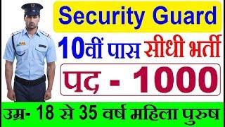 Security Guard Recruitment 2019 // Walk in Interview// Job Details// Govt JObs// 10th Pass Bharti