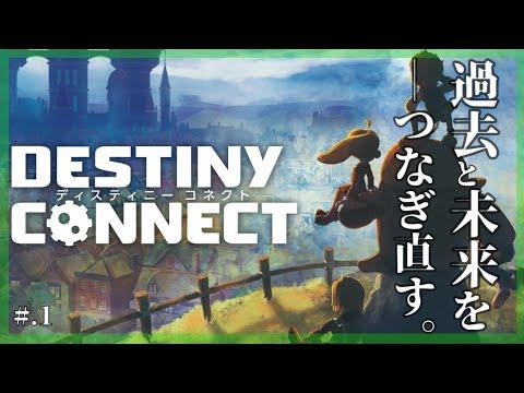 過去と未来をつなぎなおす物語DESTINY CONNECT:ディスティニーコネクト 実況プレイ part1 ▼PS4/Switch