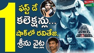 Ravi Teja Amar Akbar Anthony Movie First Day Worldwide Box Office Collections | Tollywood Nagar
