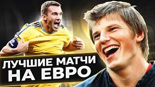 Лучшие матчи на ЕВРО в XXI веке Самые крутые камбэки Чемпионатов Европы GOAL24