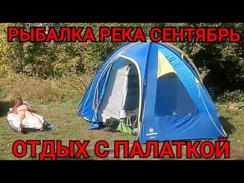РЫБАЛКА С НОЧЕВКОЙ и ОТДЫХ с палаткой в сентябре.Урвали теплые деньки!