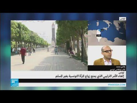 تونس تخطو خطوة جريئة في مجال حقوق المرأة
