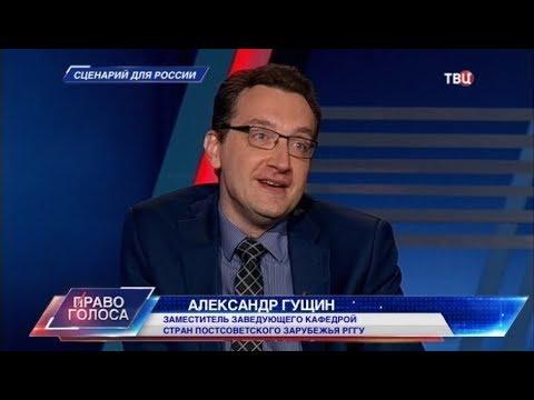 Сценарий для России. Право голоса