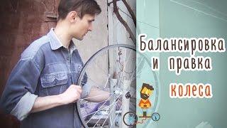 Как производить Балансировку и правку велосипедного колеса.(В этом видео мы с Виталием научим вас правильно делать балансировку и правку велосипедного колеса. Грубо..., 2014-05-16T10:24:28.000Z)