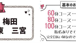 胸キュンエステ堺のお店動画