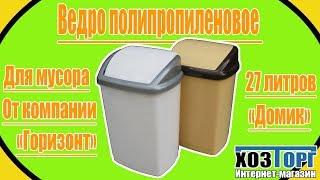 Обзор ведро для мусора пластиковое «Домик» 27 литров