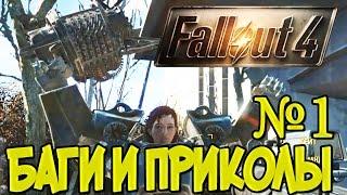 Прохождение Fallout 4. Баги и приколы - Выпуск 1. Смешной бубляж.