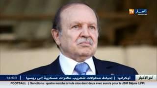 الرئيس عبد العزيز بوتفليقة يوقع غدا على قانون المالية لسنة 2017