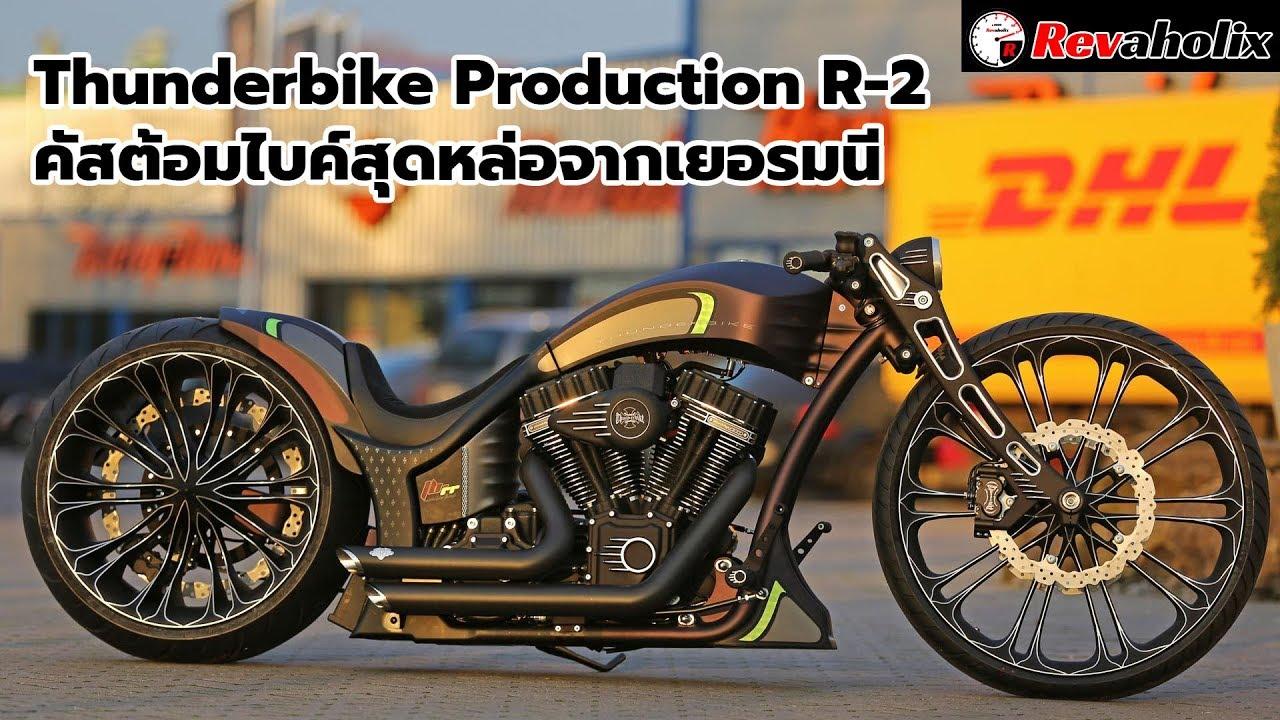 Thunderbike Production R-2 คัสต้อมไบค์สุดหล่อจากเยอรมนี | Revaholix