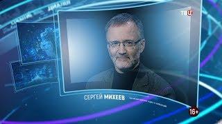 Сергей Михеев. Право знать! 25.04.2020