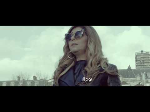 Mounira Hamdi - Clip officiel 2017 - منيرة حمدي ارجعلي
