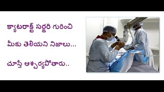 When to go for cataract surgery ( About cataract in Telugu) | spark eye care