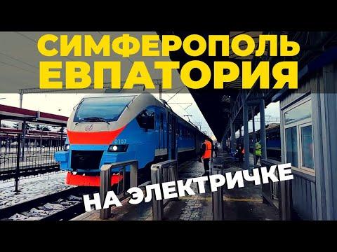 Из Симферополя в Евпаторию на электричке. Время в пути, цена билета, обзор. Крым 2021