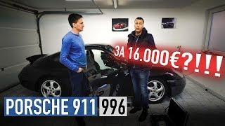 Porsche 911 (996) за 16.000€?!!! Обзор покупки