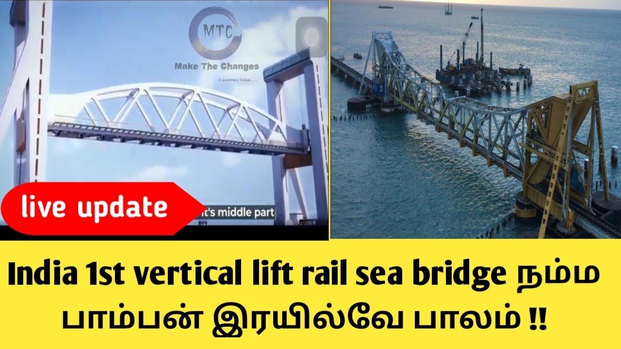 new pamban bridge construction live update   India 1st vertical lift sea bridge   sea link bridge  