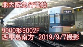 <北大阪急行電鉄>9000形9002F 西中島南方 2019/9/7撮影