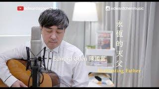 永恆的天父 Everlasting Father [ Bapa yang Kekal Mandarin Version ] - Edward Chen 陳國富
