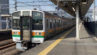 中央西線  普通 中津川行き  211系5000番台 4+4両  春日井 発車