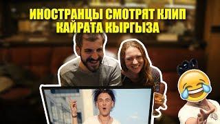 Иностранцы смотрят клип  КАЙРАТ КЫРГЫЗ - ЖАШТЫК КЕЗ |  KAIRAT KYRGYZ - ZHASTYK KEZ |
