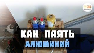 пАЙКА АЛЮМИНИЯ БЕЗ АРГОНА! В домашних условиях