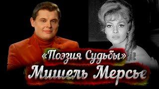 Мишель Мерсье - док/фильм Е. Понасенкова