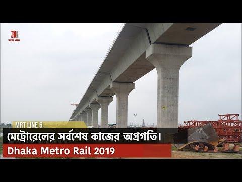 মেট্রোরেলের সর্বশেষ কাজের অগ্রগতি | Dhaka Metro Rail 2019 | just now